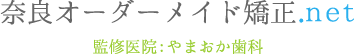 奈良オーダーメイド矯正